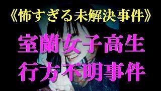 getlinkyoutube.com-【閲覧注意】室蘭女子高生失踪事件《怖すぎる未解決事件》
