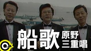 getlinkyoutube.com-原野三重唱-船歌 (官方完整版MV)