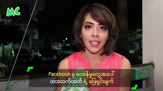 getlinkyoutube.com-Facebook မွ ေ၀ဖန္မွဳေတြအေပၚ ထားထက္ထက္ ရဲ့ ေျဖရွင္းခ်က္ - Htar Htet Htet