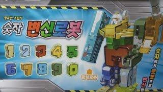 getlinkyoutube.com-신제품 123 숫자 변신로봇 합체 장난감 10대 변신놀이 [훈토이TV]