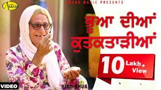getlinkyoutube.com-Bhua Dian Kutkatarain || Bibo Bhuaa || New Comedy Punjabi Movie 2015 Anand Music