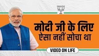 मोदी जी के लिए ऐसा नहीं सोचा था   Most Inspiring Video   Best Video on Success