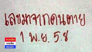 getlinkyoutube.com-เลขเด็ดมาจากคนตาย งวดวันที่ 1/11/58 (ตัวแดงชัดเจน)
