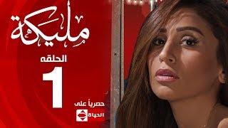 مسلسل مليكة | النجمة دينا الشربيني – الحلقة الأولى (١)
