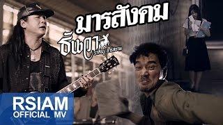 getlinkyoutube.com-มารสังคม : ธันวา ราศีธนู อาร์ สยาม [Official MV]