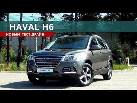 ХАВАЛ Н6 (HAVAL H6) 2019 свежий обзор и тест драйв от Энергетика