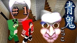 getlinkyoutube.com-Part1 【青鬼ごっこ・開始】 Minecraftの世界で青鬼から逃れる-気まま実況プレイ-