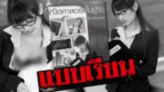 getlinkyoutube.com-หลุด!! ภาพดารา AV โผล่ หน้าปกแบบเรียนคณิตศาสตร์ สดใหม่ไทยแลนด์ ช่อง2