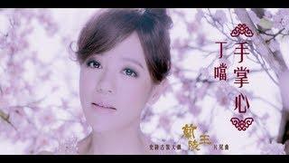 getlinkyoutube.com-Della丁噹【手掌心】MV官方版-中視古裝大戲[蘭陵王]片尾曲