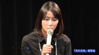 getlinkyoutube.com-水野美紀登場! 「天の方舟」試写会トークショー