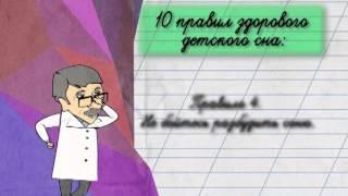 getlinkyoutube.com-Детский сон: Как уложить спать и быстро заснуть? - Доктор Комаровский