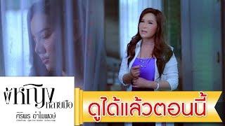 getlinkyoutube.com-เมียบ่ได้แต่ง - ศิริพร อำไพพงษ์【OFFICIAL MV】