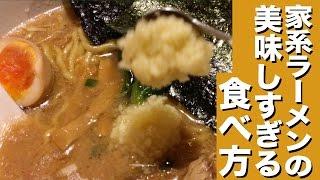 getlinkyoutube.com-【早死に注意】家系ラーメンの美味しい食べ方