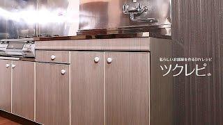 getlinkyoutube.com-カッティングシートを使って賃貸のキッチンをオシャレにDIY!