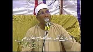 getlinkyoutube.com-تلاوة تاريخية للدكتور الطاروطى ختام ليلة الشيخ جبيل