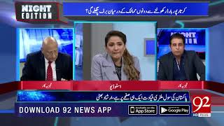 Irshad Bhatti briefly discussed about Shah Mehmood Qureshi 'googly' | 2 Dec 2018 | 92NewsHD