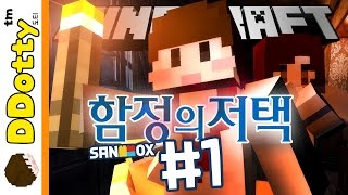 getlinkyoutube.com-무한의 함정!? [함정의 저택 #1편: 마인크래프트 탈출맵] Minecraft - Mansion of the trap - [도티]
