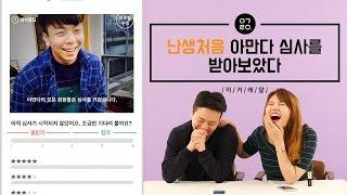 getlinkyoutube.com-[이거레알] 난생처음 아.만.다. 심사를 받아보았다