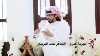 getlinkyoutube.com-تجربة عمري - حمد البريدي