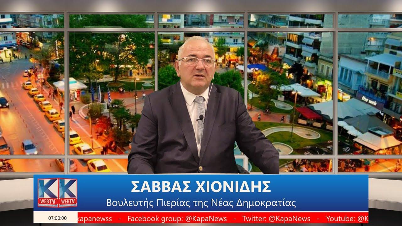 """Σάββας Χιονίδης: """"Η Ελλάδα θα νικήσει την πανδημία, και η νίκη αυτή ανηκει στους καθαρά στους έλληνες"""""""