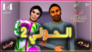 getlinkyoutube.com-قدور و عويشة - 14-  الــحــولــي 2