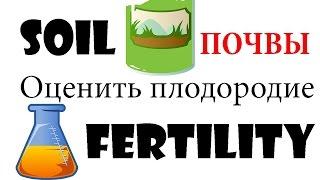 Как оценить плодородие почвы