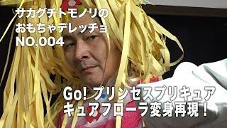 getlinkyoutube.com-Go! Princess PreCure Cure Flora Transformation Copy / GO!プリンセスプリキュア キュアフローラ変身シーン再現【おもちゃデレッチョ】