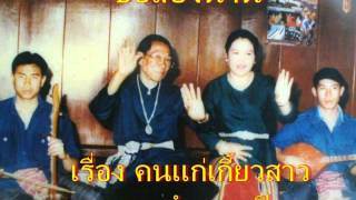 getlinkyoutube.com-ซอคนแก่เกี้ยวสาว คำผาย นุปิง