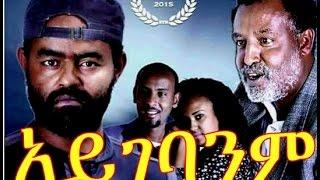 getlinkyoutube.com-Ethiopian Movie Trailer - Ayegebanem (አይገባንም) 2015