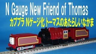 getlinkyoutube.com-Thomas & friends N gauge (New Friend Garratt) きかんしゃトーマス ガーラット式のあたらしいなかま