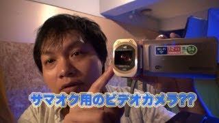 getlinkyoutube.com-サマオク用に新しいビデオカメラを買いました!