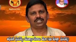 12 ఛందస్సు - Chandassu - Telugu Vyakaranam