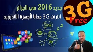 getlinkyoutube.com-حصريا في الجزائر وبعض الدول العربية  جديد 2016 : أنترنت 3G و4G مجانا على أنظمة الأندرويد