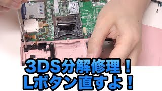 getlinkyoutube.com-[3DS] 分解して修理しました Lボタンが効かなくなったお