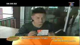 getlinkyoutube.com-เรื่องเล่าเช้านี้ หนุ่มชัยนามดวงเฮง ถูกหวยเลขวันเกิด รวย 52 ล้าน