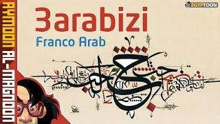 وكسة الفرانكو أراب (عربيزي) | برنامج أيمون المجنون | الموسم الثاني | حلقة 10