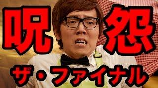 getlinkyoutube.com-【閲覧注意】ヒカキン俳優デビュー!『呪怨 –ザ・ファイナル-』撮影の裏側!
