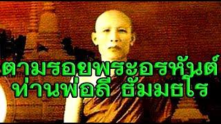 getlinkyoutube.com-ตามรอยพระอรหันต์ ๑๓ ท่านพ่อลี ธมฺมธโร วัดอโศการาม