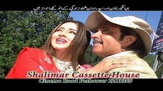 getlinkyoutube.com-Pakistani Pushto Comedy Movie - Katte Khan
