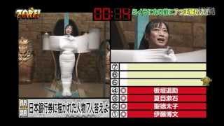 getlinkyoutube.com-TORE! - Japanese Mummification Game Show 3