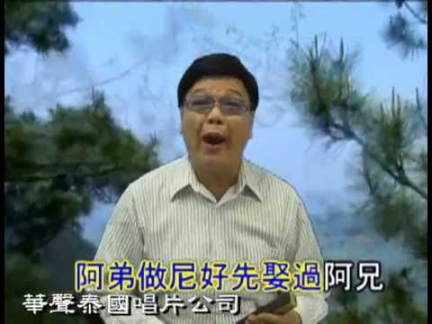 天頂一隻鵝 : 林雲:唱 (潮州歌)