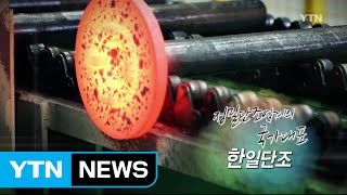 [강소기업이 힘이다] 정밀단조업계의 국가대표, 한일단조공업 - 50회 / YTN (Yes! Top News)