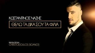getlinkyoutube.com-Κωνσταντίνος Νάζης - Θέλω τα δικά σου τα φιλιά - Official Audio Release 2015