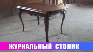 getlinkyoutube.com-Журнальный столик.