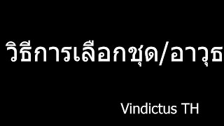 getlinkyoutube.com-[Vindictus Thailand]วิธีการเลือกชุด/อาวุธ #ep.3