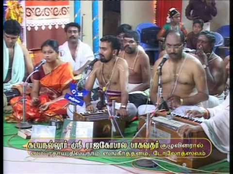 Muralidhara... Kadayanallur Rajagopal-Alangudi Radhakalyanam-2010
