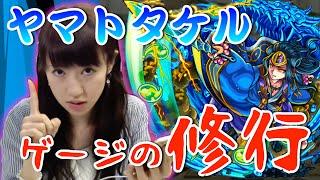 getlinkyoutube.com-【モンスト修行】超絶「ヤマトタケル」でまさかの結末が...!