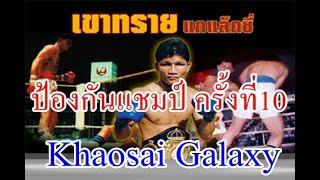 getlinkyoutube.com-Khaosai Galaxy  เขาทราย แกแล็คซี่ Vs เคนจิ มัตสุมูร่า  ป้องกันแชมป์โลกครั้งที่ 10