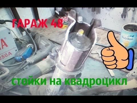 Самодельный квадроцикл/стойки амортизатора/4х4
