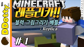 getlinkyoutube.com-블럭 그림배틀!! [레플리카: 미니게임 #1편] - Replica - 마인크래프트 Minecraft [도티]